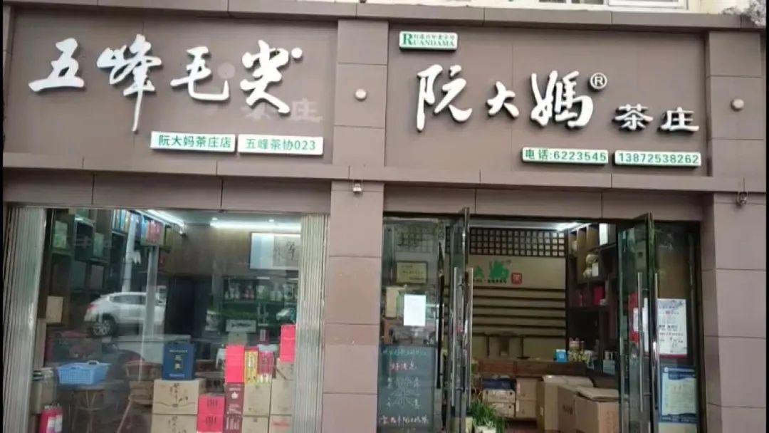 """207家五峰茶叶经销商获""""激励金"""""""